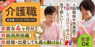 社会福祉法人 暁会