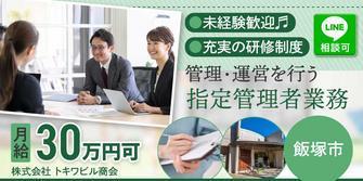 株式会社 トキワビル商会