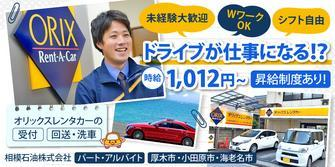 相模石油株式会社(オリックスレンタカー)