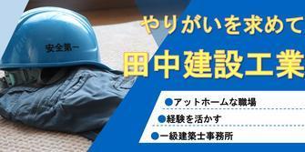 田中建設工業株式会社