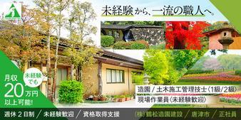 株式会社鶴松造園建設