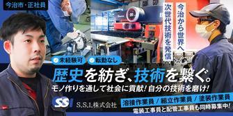 S.S.I.株式会社