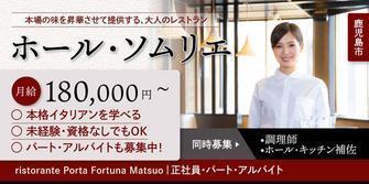 ristorante Porta Fortuna Matsuo