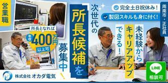 株式会社 オカダ電気