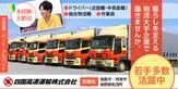 四国高速運輸株式会社