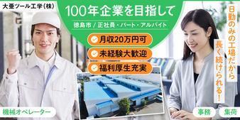 大亜ツール工学株式会社