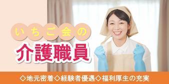 医療法人社団 いちご会