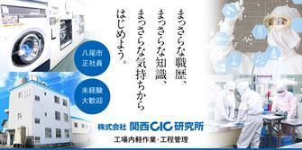 株式会社関西C.I.C研究所