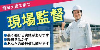 前田土建工業 株式会社
