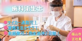 医療法人 歯科EMデンタルクリニック