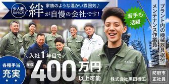 株式会社黒田機工
