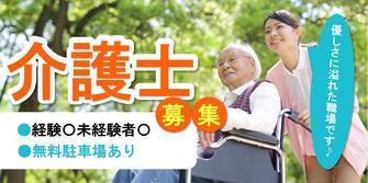介護付き有料老人ホームコリーナ小方