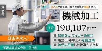 賀茂工業株式会社