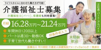 医療法人平川病院介護老人保健施設アメニティきゅうらぎ