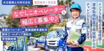 永田重機土木株式会社