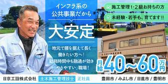 日京工設株式会社
