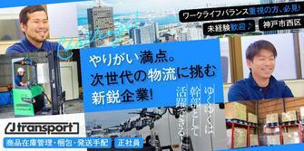 J transport株式会社