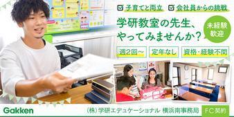 株式会社学研エデュケーショナル