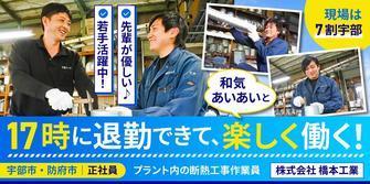 株式会社橋本工業