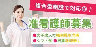 医療法人 新和会(三次病院・ピレネ・ほのぼの)