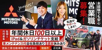 徳島三菱自動車販売株式会社