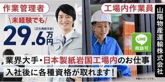 山陽物産運輸 株式会社