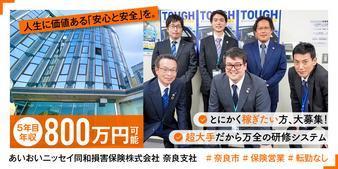 あいおいニッセイ同和損害保険株式会社 奈良支社