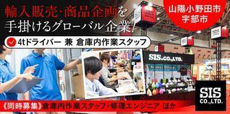 SIS株式会社