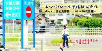 山口パトロール警備株式会社