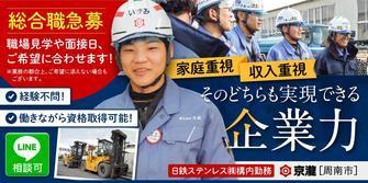 株式会社 京瀧
