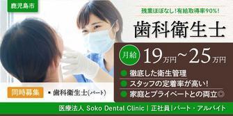 医療法人Soko Dental Clinic