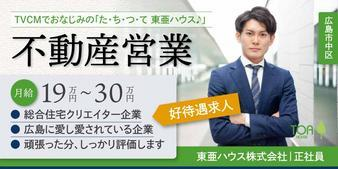 東亜ハウス株式会社