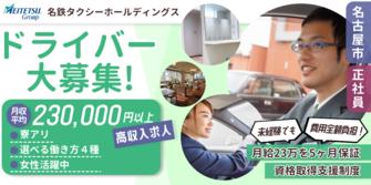 名鉄タクシー