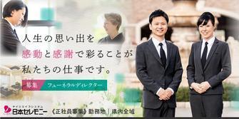 株式会社 日本セレモニー