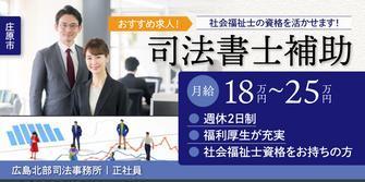 広島北部司法事務所