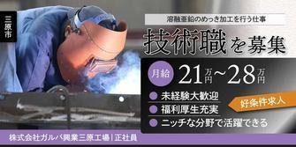 株式会社ガルバ興業 三原工場