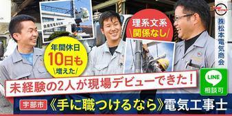 株式会社 松本電気商会