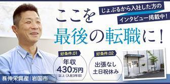 株式会社 伸栄興産
