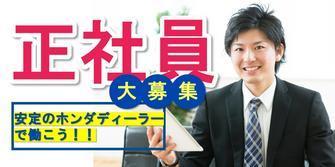 株式会社 ホンダ西日本販売