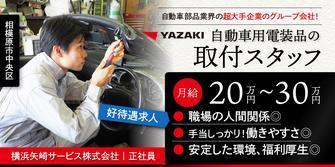横浜矢崎サービス株式会社