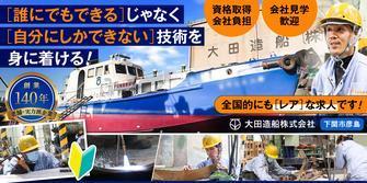 大田造船株式会社